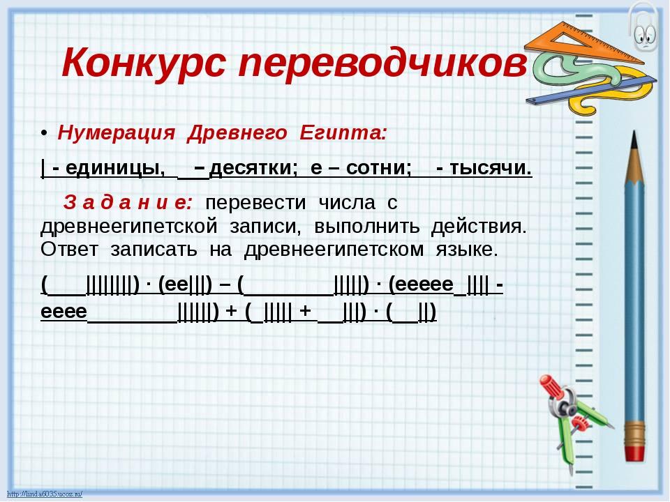 Конкурс переводчиков Нумерация Древнего Египта: | - единицы, ۸ – десятки; е –...