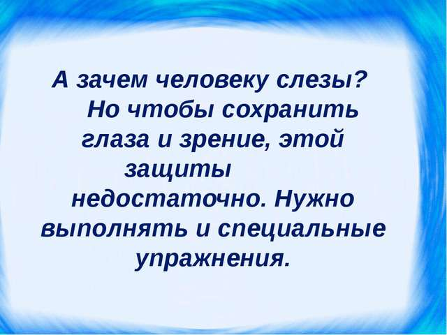 А зачем человеку слезы? Но чтобы сохранить глаза и зрение, этой защиты недост...