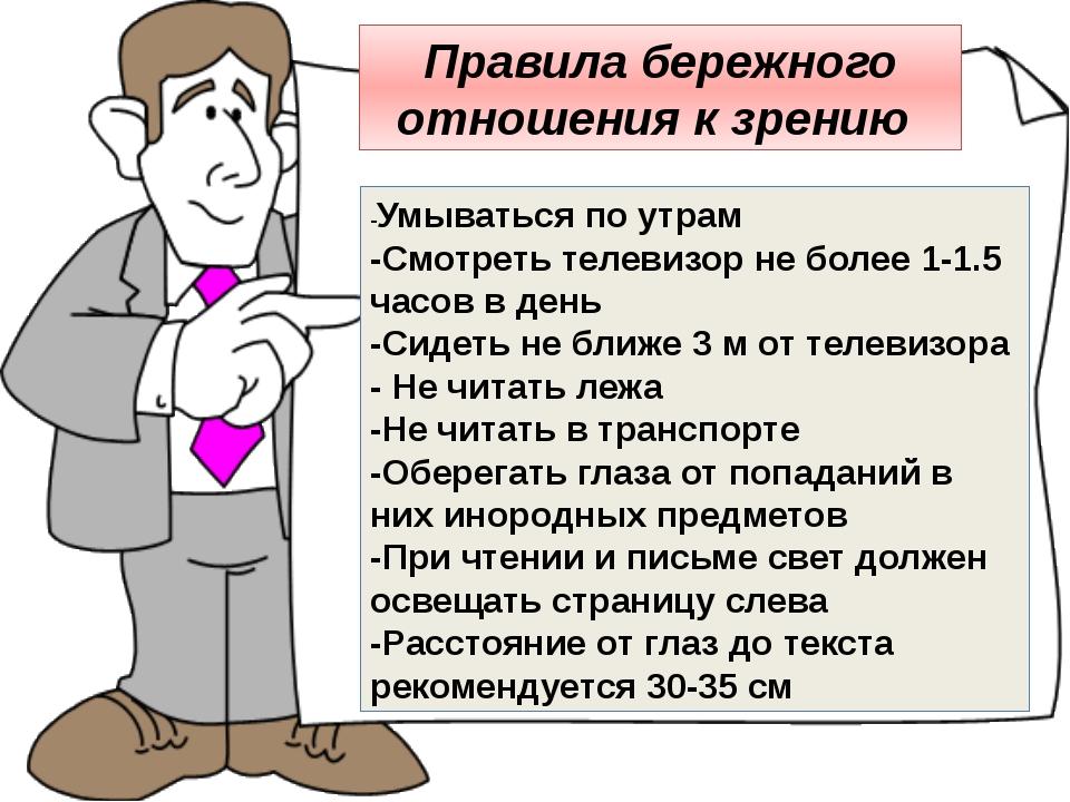 Правила бережного отношения к зрению -Умываться по утрам -Смотреть телевизор...