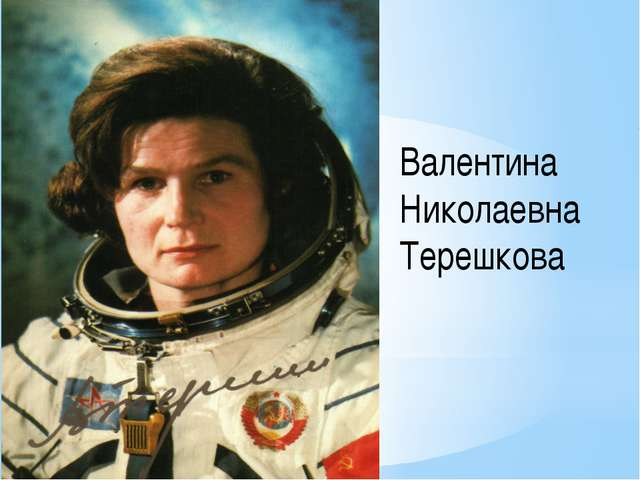 Валентина Николаевна Терешкова