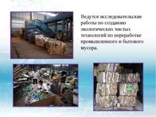 Ведутся исследовательские работы по созданию экологических чистых технологий