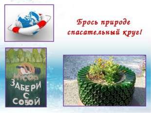 Брось природе спасательный круг!