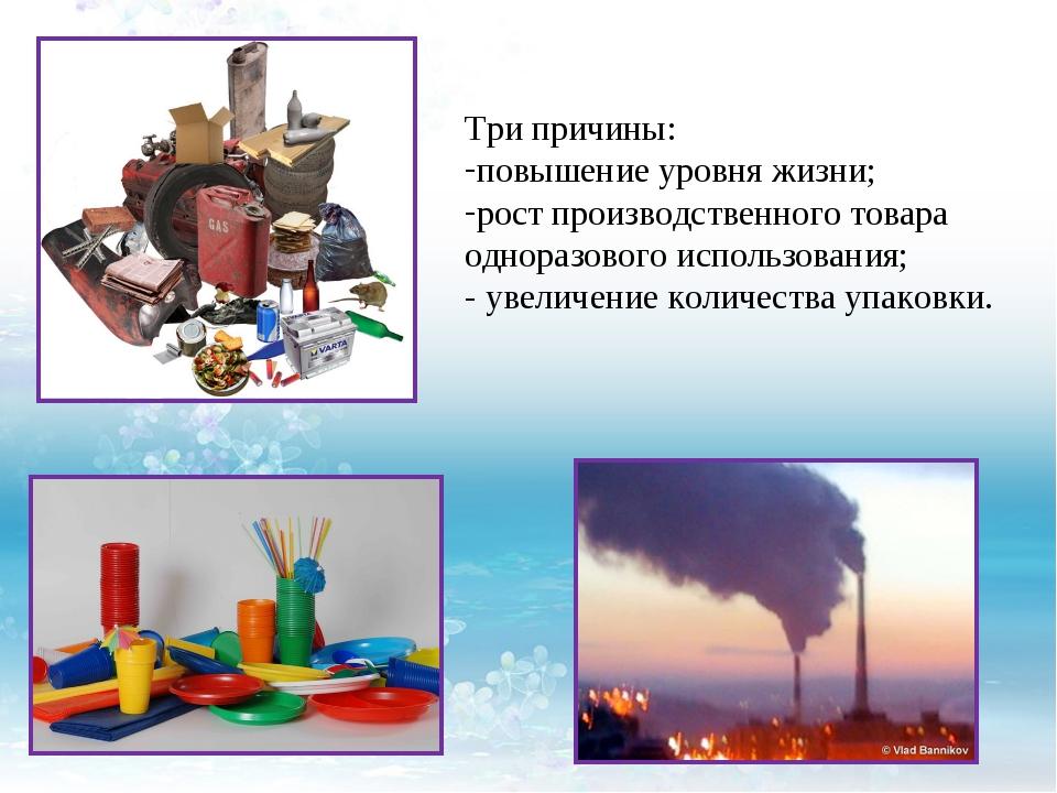 Три причины: повышение уровня жизни; рост производственного товара одноразово...