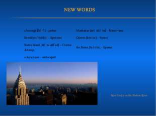 New York is on the Hudson River a borough [bᴧrǝ] – район  	Manhattan [mᴂnhᴂt