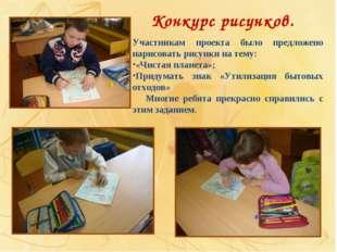 Конкурс рисунков. Участникам проекта было предложено нарисовать рисунки на те