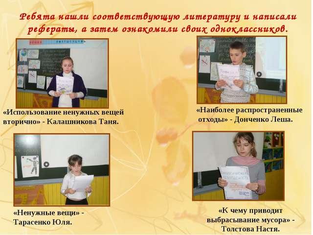Ребята нашли соответствующую литературу и написали рефераты, а затем ознакоми...