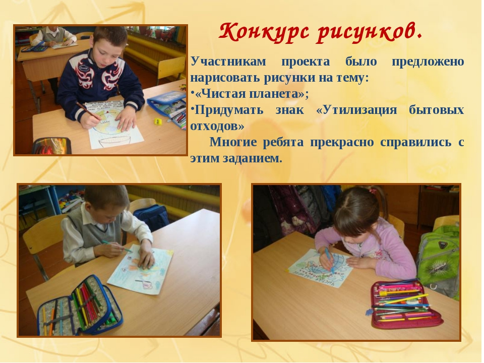 Конкурс рисунков. Участникам проекта было предложено нарисовать рисунки на те...