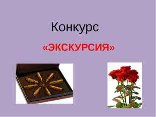 Конкурс «ЭКСКУРСИЯ»