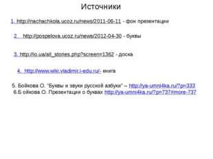 4. http://www.wiki.vladimir.i-edu.ru/- книга 2. http://pospelova.ucoz.ru/news