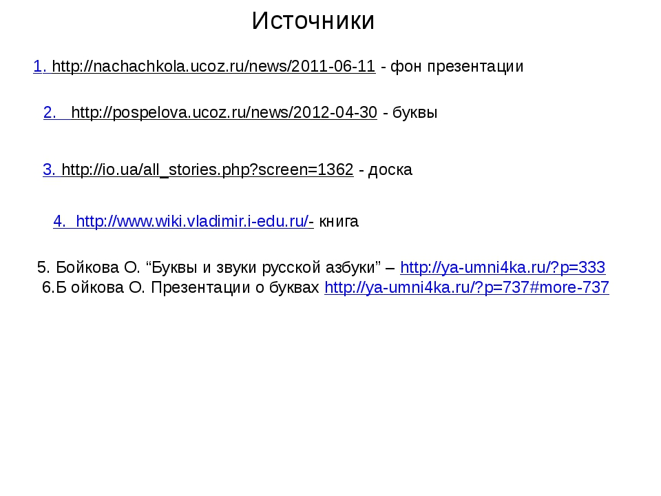 4. http://www.wiki.vladimir.i-edu.ru/- книга 2. http://pospelova.ucoz.ru/news...