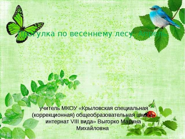 Прогулка по весеннему лесу. Апрель учитель МКОУ «Крыловская специальная (кор...