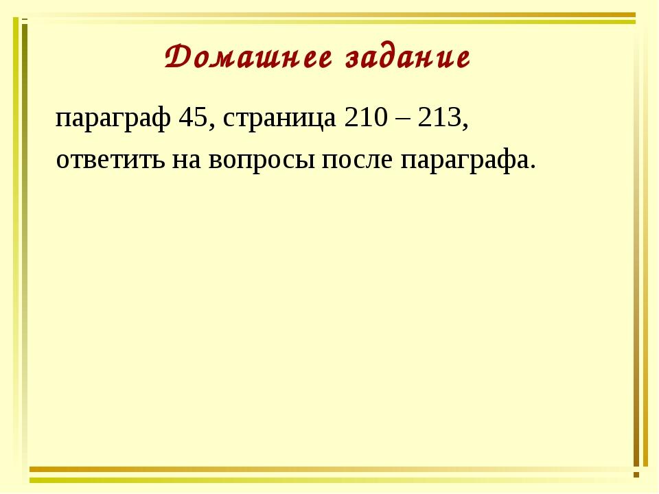 Домашнее задание параграф 45, страница 210 – 213, ответить на вопросы после п...