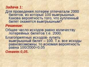 Задача 1: Для проведения лотереи отпечатали 2000 билетов, из которых 100 выиг