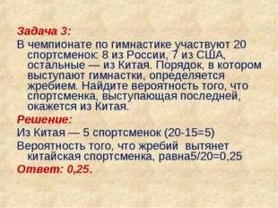 Задача 3: В чемпионате по гимнастике участвуют 20 спортсменок: 8 из России, 7