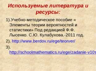 Используемые литература и ресурсы: 1).Учебно-методическое пособие « Элементы