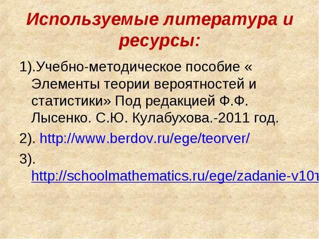 Используемые литература и ресурсы: 1).Учебно-методическое пособие « Элементы...