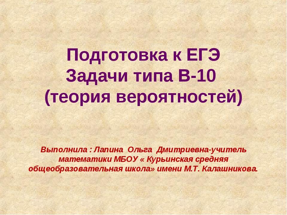 Подготовка к ЕГЭ Задачи типа В-10 (теория вероятностей)  Выполнила : Лапина...