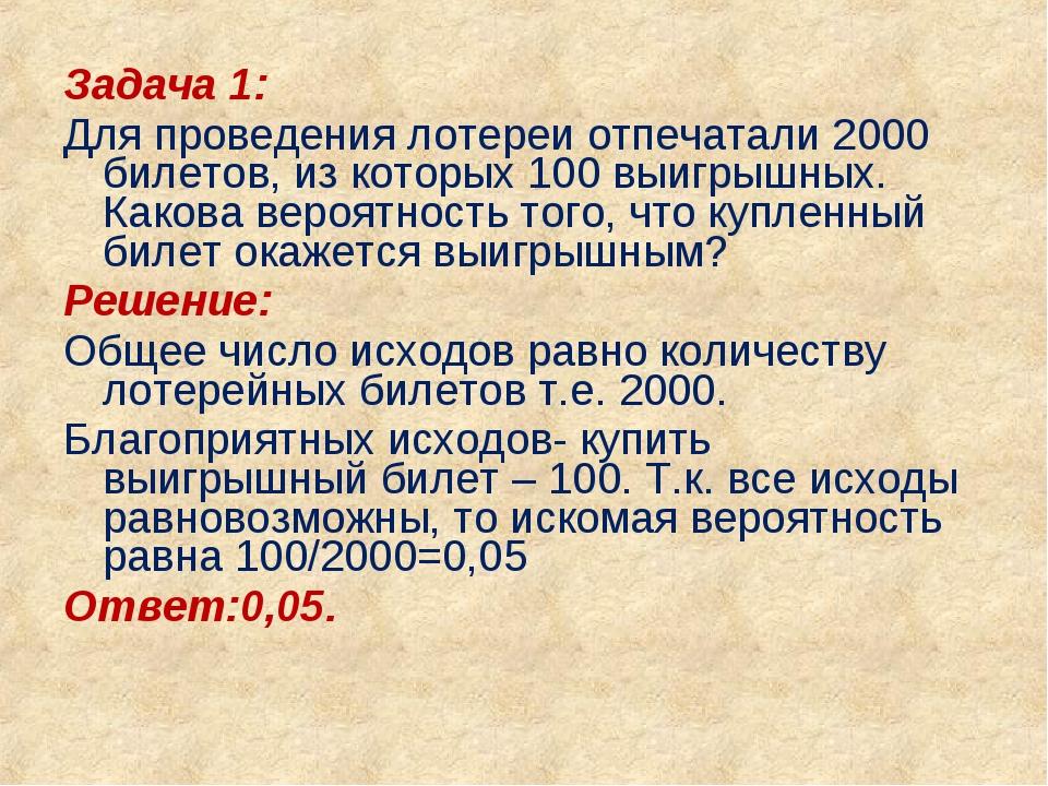 Задача 1: Для проведения лотереи отпечатали 2000 билетов, из которых 100 выиг...