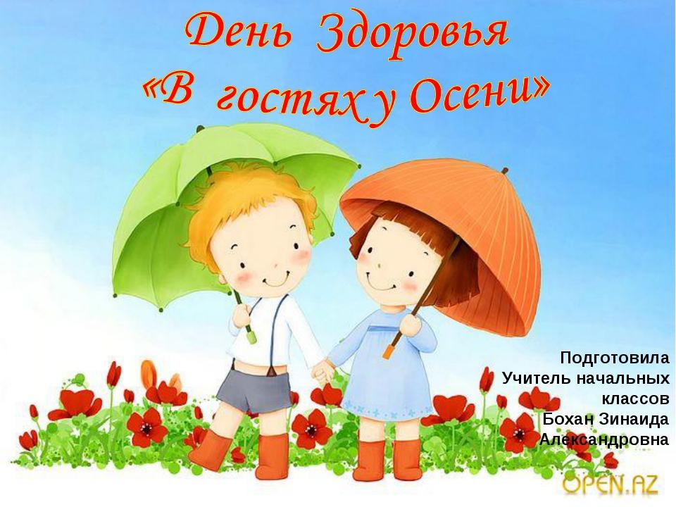 Подготовила Учитель начальных классов Бохан Зинаида Александровна