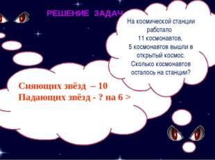 Сияющих звёзд – 10 Падающих звёзд - ? на 6 > На космической станции работало