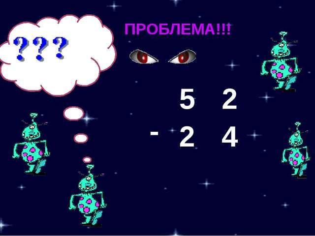 ПРОБЛЕМА!!! - 52 24