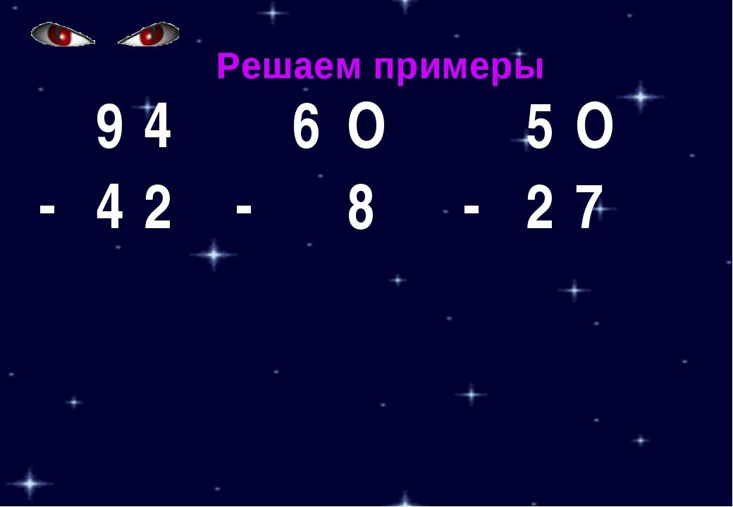 Решаем примеры -94 -6О -5O 42827