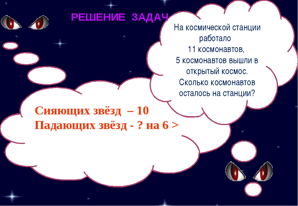 Сияющих звёзд – 10 Падающих звёзд - ? на 6 > На космической станции работало...