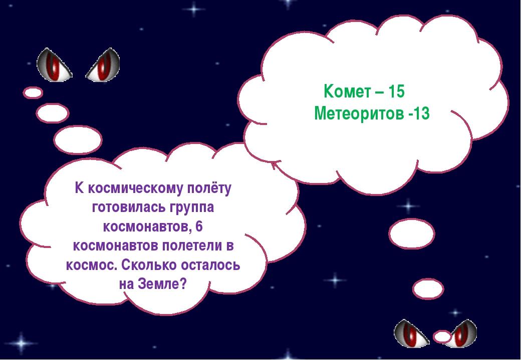 К космическому полёту готовилась группа космонавтов, 6 космонавтов полетели...