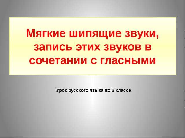 Мягкие шипящие звуки, запись этих звуков в сочетании с гласными Урок русского...