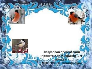 Почему зимой птичка стучит в окно? Стартовая презентация проекта для учащихся