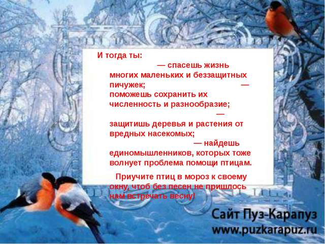 И тогда ты: — спасешь жизнь многих маленьких и беззащитных пичужек; — поможеш...