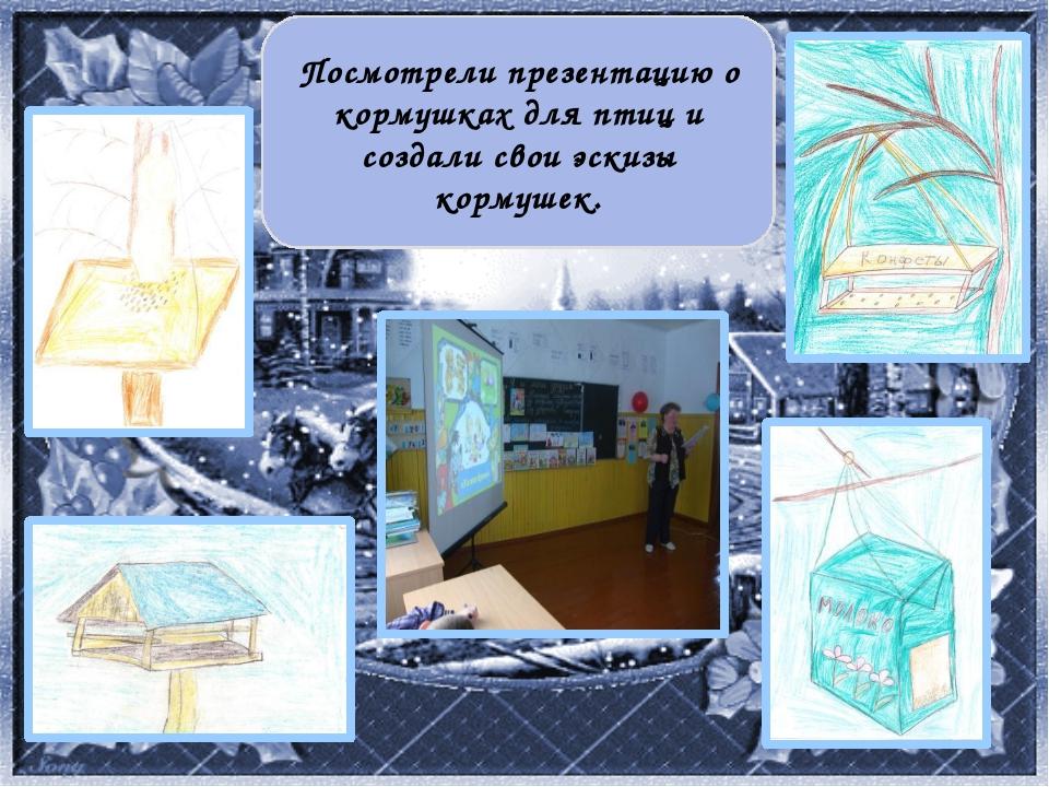 Посмотрели презентацию о кормушках для птиц и создали свои эскизы кормушек.