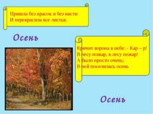 Осень Пришла без красок и без кисти И перекрасила все листья. Кричит ворона в