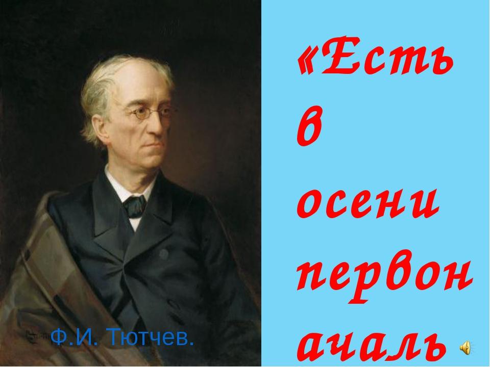 Ф.И. Тютчев. «Есть в осени первоначальной…»