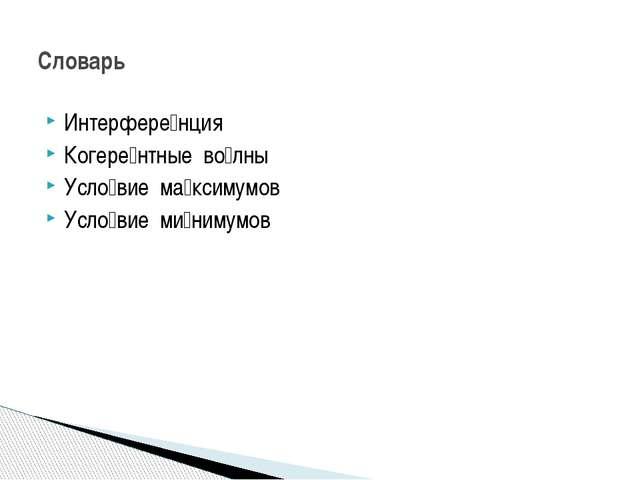 Интерфере́нция Когере́нтные во́лны Усло́вие ма́ксимумов Усло́вие ми́нимумов С...