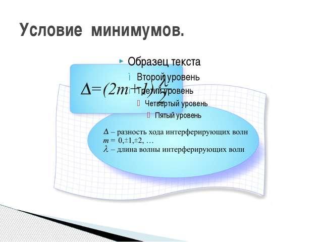 Условие минимумов.