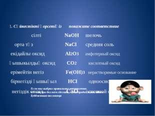 1. Сәйкестікті қорсетіңіз покажите соответствие сілті NaOH шелочь орта тұз N