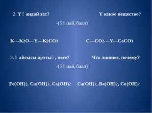 2. Y қандай зат? Y какое вещество? -(5 ұпай, балл) K—K2O—Y—K2CO3 C—CO2----Y-