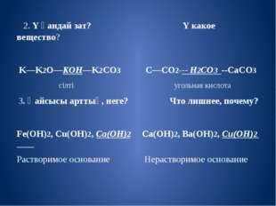2. Y қандай зат? Y какое вещество? K—K2O—KOH—K2CO3 C—CO2--- H2CO3 --CaCO3 сі