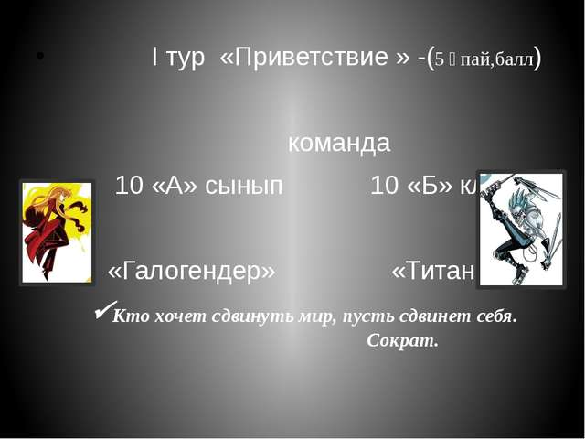 I тур «Приветствие » -(5 ұпай,балл) команда 10 «А» сынып 10 «Б» класс «Галог...