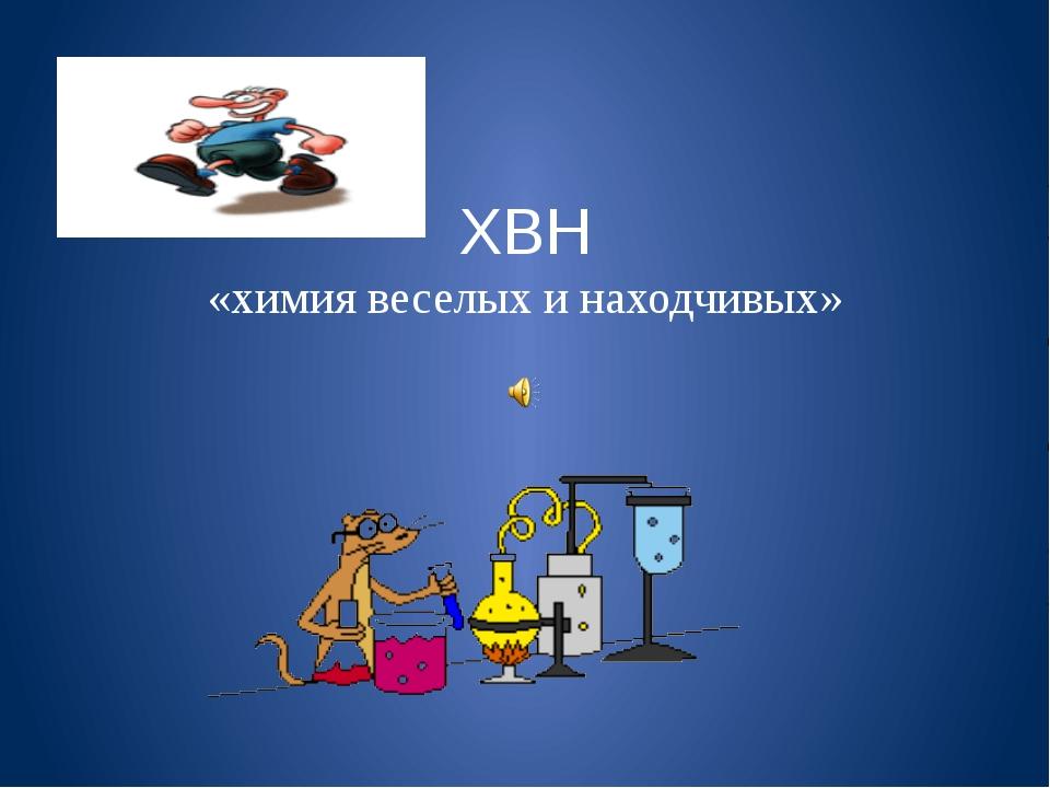 ХВН «химия веселых и находчивых»