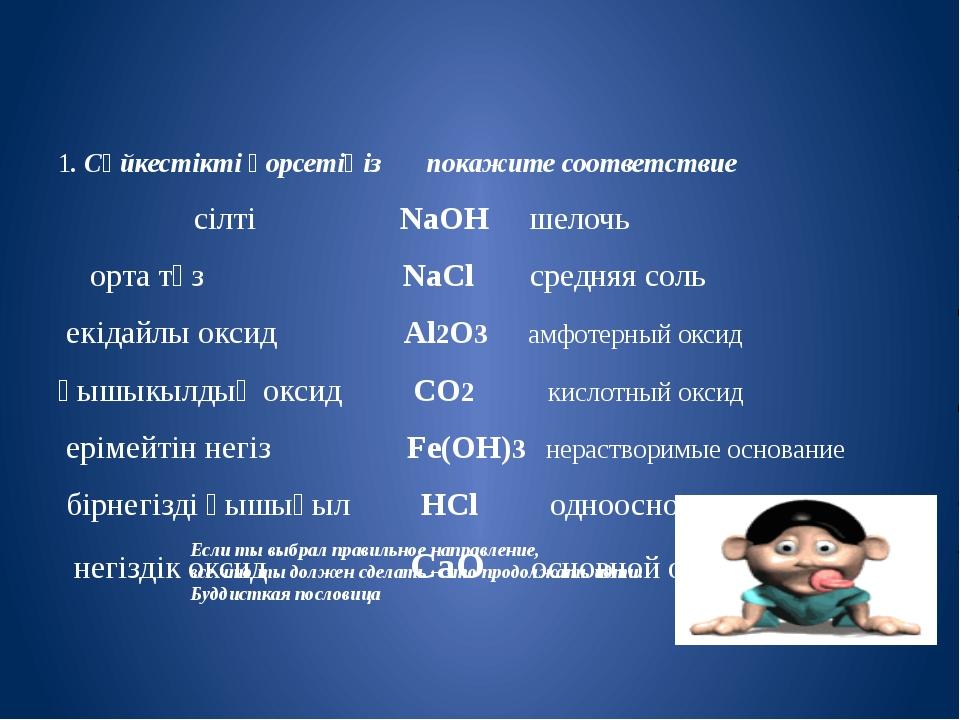 1. Сәйкестікті қорсетіңіз покажите соответствие сілті NaOH шелочь орта тұз N...