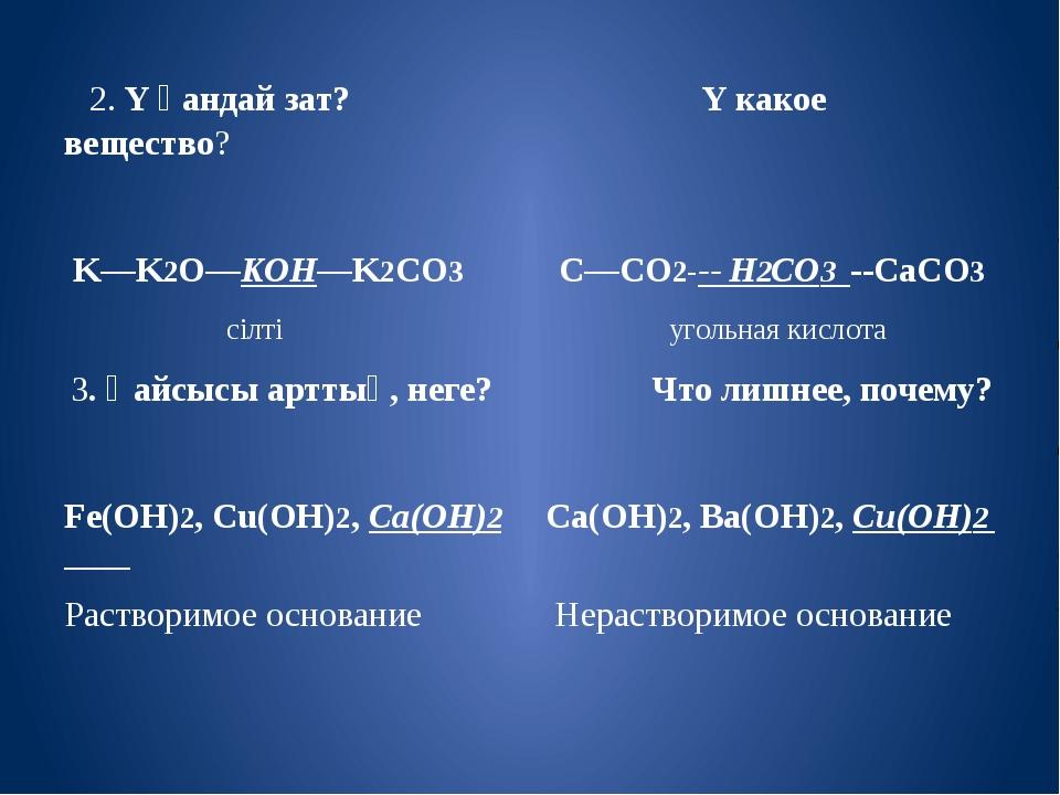 2. Y қандай зат? Y какое вещество? K—K2O—KOH—K2CO3 C—CO2--- H2CO3 --CaCO3 сі...