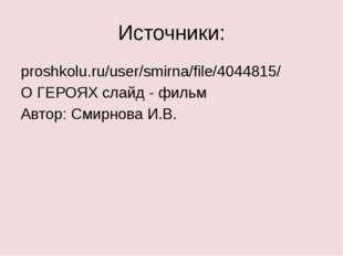 Источники: proshkolu.ru/user/smirna/file/4044815/ О ГЕРОЯХ слайд - фильм Авто