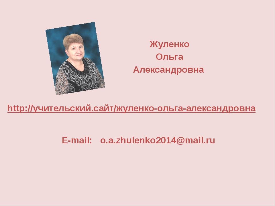 http://учительский.сайт/жуленко-ольга-александровна Жуленко Ольга Александров...