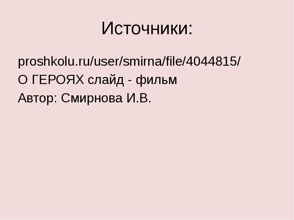 Источники: proshkolu.ru/user/smirna/file/4044815/ О ГЕРОЯХ слайд - фильм Авто...