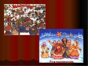 Рождественские святки