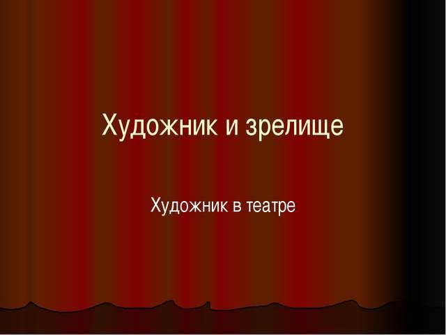 Художник и зрелище Художник в театре