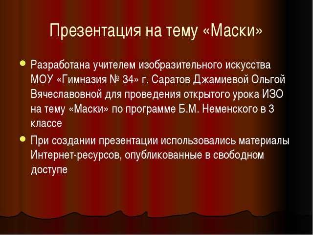 Презентация на тему «Маски» Разработана учителем изобразительного искусства М...