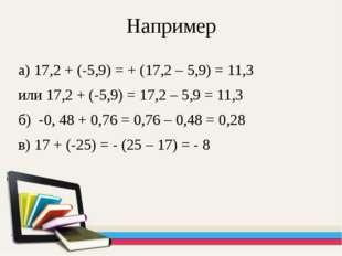 Например а) 17,2 + (-5,9) = + (17,2 – 5,9) = 11,3 или 17,2 + (-5,9) = 17,2 –